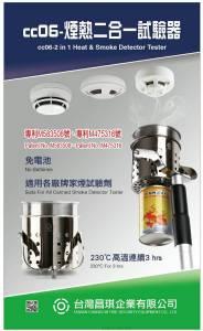cc06煙熱二合一試驗器