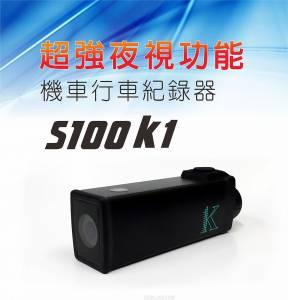 S100 K1_機車行車紀錄器〔迷你防水錄影機〕