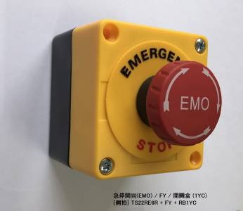 EMS.緊急停止開關