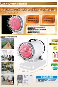 工業用紅外線柴油暖爐