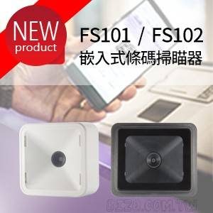 易於整合於各式機台的掃碼悍將FS101/FS102嵌入式條碼掃瞄器